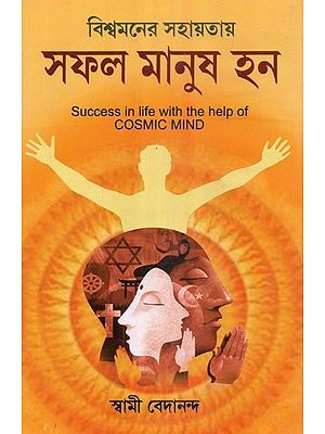 Success in Life with the Help of Cosmic Mind (Bengali)