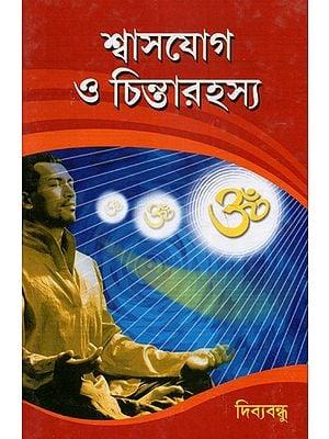 Swasyog Or Cintarahasya (Bengali)