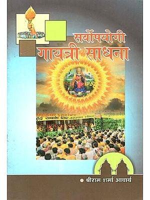 सर्वोपयोगी गायत्री साधना : All Useful Gayatri Sadhana