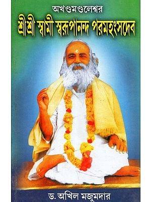 Sri Sri Swami Swarupanand Paramhansdeva (Bengali)