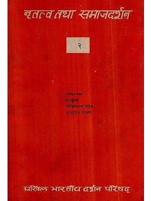 नृतत्व तथा समाजदर्शन- Nrtatv Tatha Samaj Darshan- Vol-II (An Old and Rare Book)