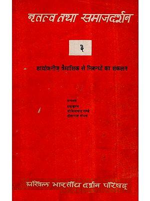 नृतत्व तथा समाजदर्शन- Nrtatv Tatha Samaj Darshan, A Compilation of Essays From Diogenes Quarterly Publication- Vol-III (An Old and Rare Book)