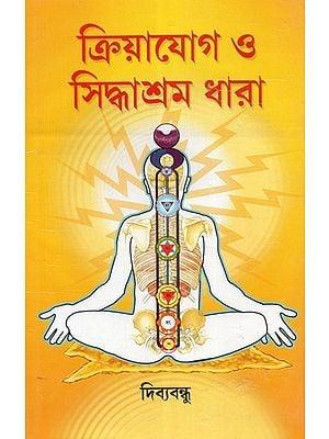 Kriya Yoga Or Siddhashram Dhara (Bengali)