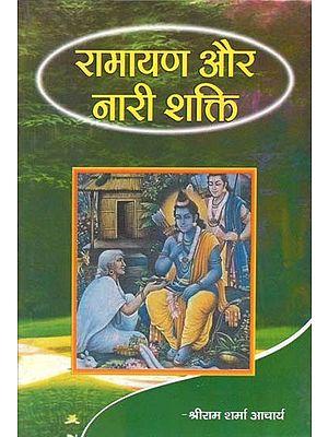 रामायण और नारी शक्ति : Ramayan and Woman Power