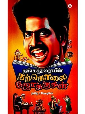 Thangaduraiyin Tharkolai Jokes- Tamil