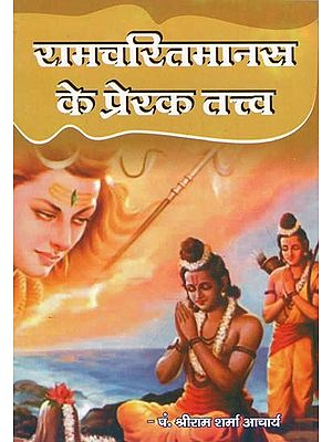 रामचरितमानस के प्रेरक तत्त्व : Motivational Elements of Ramcharitmanas