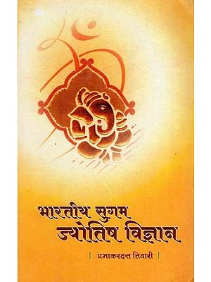 भारतीय सुगम ज्योतिष विज्ञान - Bharatiya Sugam Jyotisa Vijnana: An Old and Rare Book (Part I)