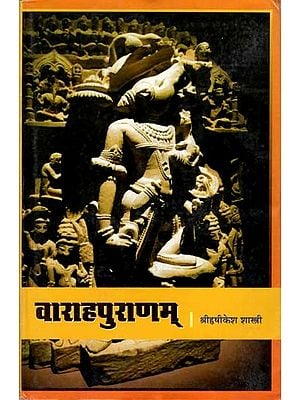वराहपुराणम् - Varaha Puranam (An Old and Rare Book)