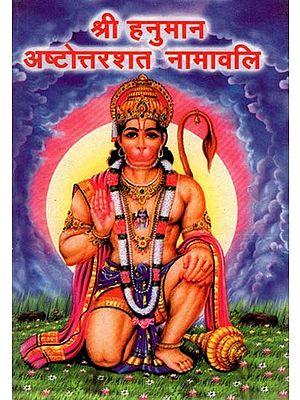श्री हनुमान अष्टोत्तरशत नामावलि - Shri Hanuman Ashtottarshat Namavali