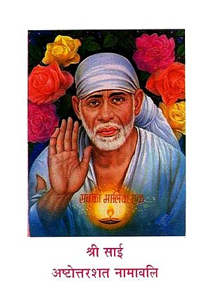 श्री साई अष्टोत्तरशत नामावलि - Shri Sai Ashtottarshat Namavali