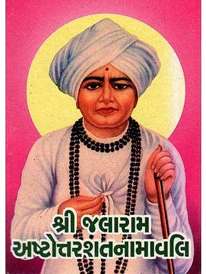 Shri Jalaram Ashtottarshat Namavali (Gujarati)
