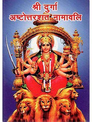 श्री दुर्गा अष्टोत्तरशत नामावलि - Shri Durga Ashtottarshat Namavali