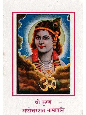 श्री कृष्ण अष्टोत्तरशत नामावलि - Shri Krishna Ashtottarshat Namavali