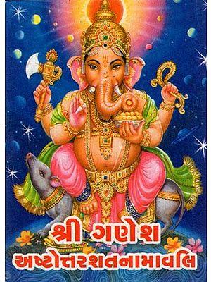 Shri Ganesh Ashtottarshat Namavali (Gujarati)