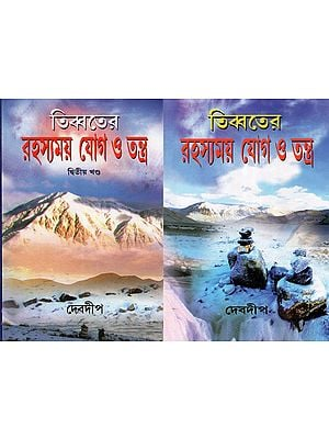 Mysterious Yoga and Tantra of Tibeten- Set of Two Volumes (Bengali)