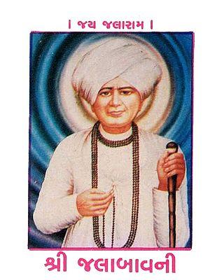 Shri Jalabavani (Gujarati)