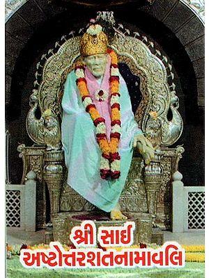 Shri Sai Ashtottarshat Namavali (Gujarati)