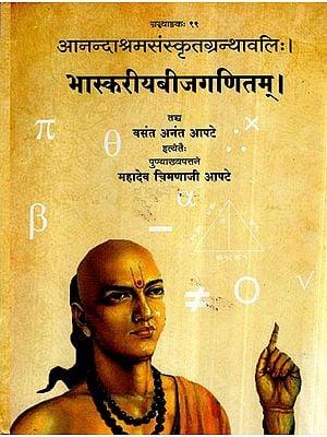 भास्करीयबीजगणितम् (आनन्दाश्रम संस्कृत ग्रन्थावलि:)- Bhaskariya Bijaganitam (Anandashram Sanskrit Granthavali)