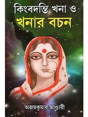 Kingbadanti Khona O Khonar Bachan (Bengali)