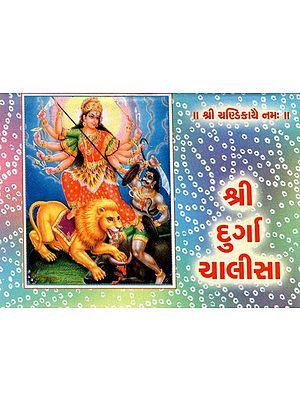 Shri Durga Chalisa (Gujarati)