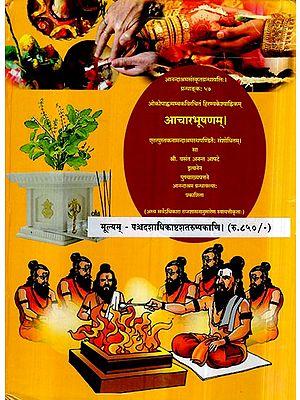 आचारभूषणम्- Achar Bhushanam