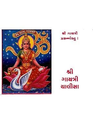 Shri Gayatri Chalisa (Gujarati)