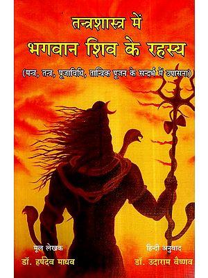 तन्त्रशास्त्र में भगवान शिव के रहस्य- Secrets of Lord Shiva in Tantra Shastra