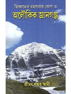 Tibetan Rahasyamay Yoga and Aaloukik Jnanaganj (Bengali)