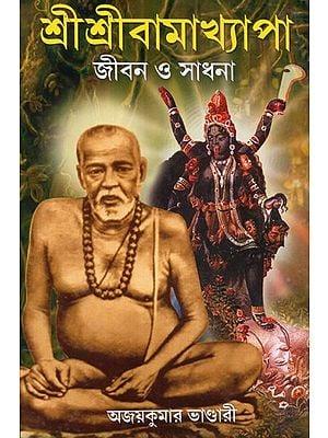 Sri Sri Bamakhyapa: Jivan O Sadhana (Bengali)