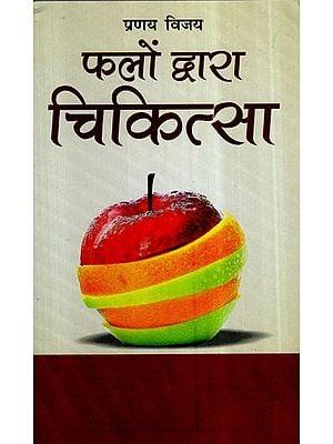 फलों द्वारा चिकित्सा- Healing by Fruits