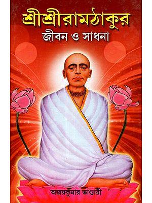 Sri Sri Ramthakur: Life and Pursuit (Bengali)