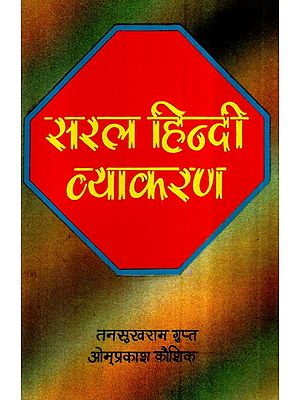 सरल हिन्दी व्याकरण- Simple Hindi Grammar