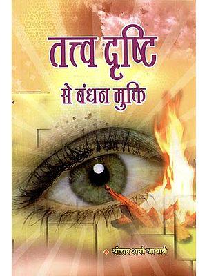 तत्त्व दृष्टि से बंधन मुक्ति : Tattva Drshti Se Bandhan Mukti