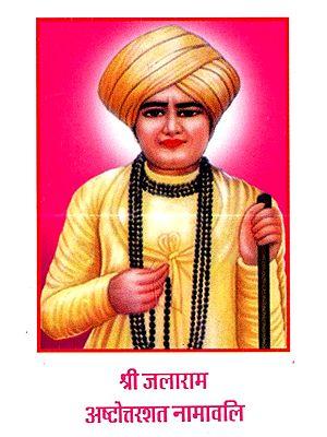 श्री जलाराम अष्टोत्तरशत नामावलि - Shri Jalaram Ashtottarshat Namavali