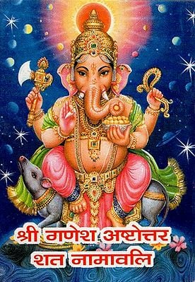 श्री गणेश अष्टोत्तरशत नामावलि - Shri Ganesh Ashtottarshat Namavali