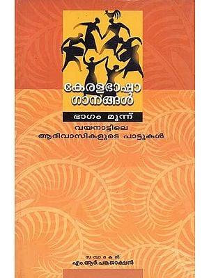 Keralabhasha Ganangal Vayanattile Adivasikalute Pattukal in Malayalam(Part III)