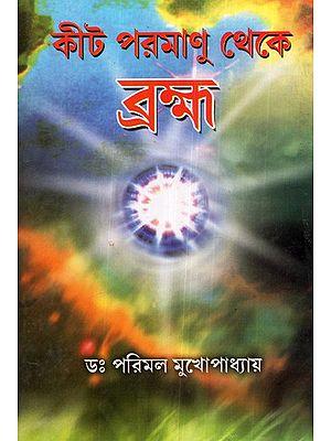 Kit Paramanu Theke Bramha (Bengali)