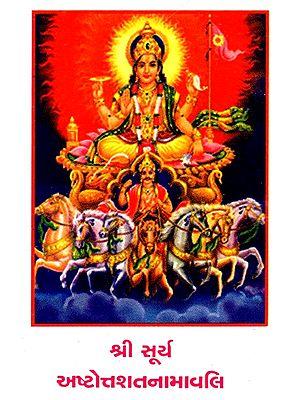 Shri Surya Ashtottarshat Namavali (Gujarati)
