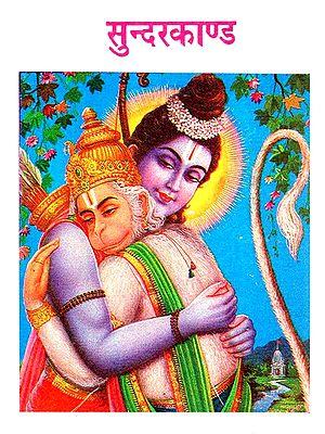 सुन्दरकाण्ड - Sundar Kand