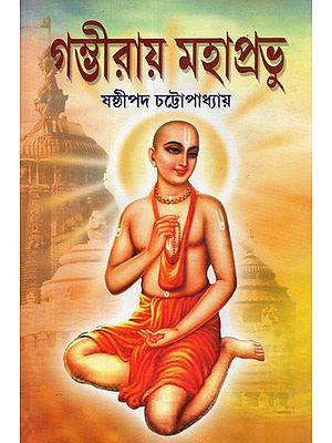 Gambhira Mahaprabhu (Bengali)