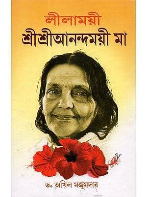 Lilamayi: Shri Shri Ananadamayi Ma
