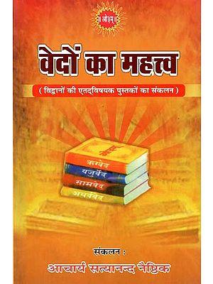 वेदों का महत्व : Importance of Vedas