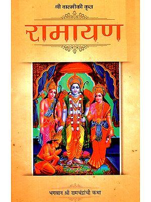 रामायण- Ramayana (Marathi)