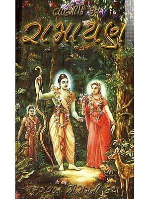 Ramayana (Gujarati)