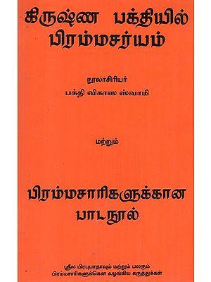Brahamcharya In Krishna Conciousness (Tamil)