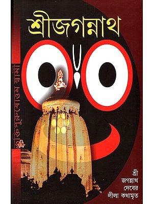 Shri Jagannath (Bengali)