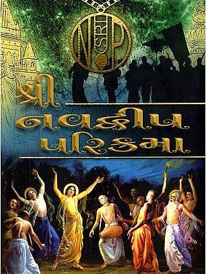 Shri Navadvip Parikarma (Gujarati)