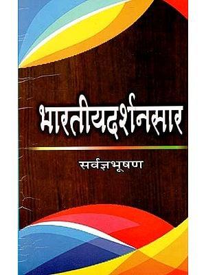 भारतीय दर्शनसार - Indian philosophy