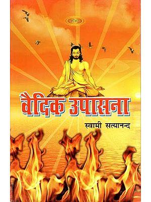 वैदिक उपासना : Vedic Worship