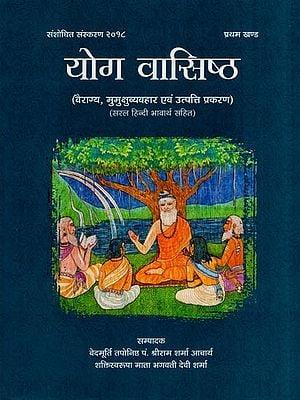 योग वासिष्ठ- Yoga Vasistha (Khand-I)